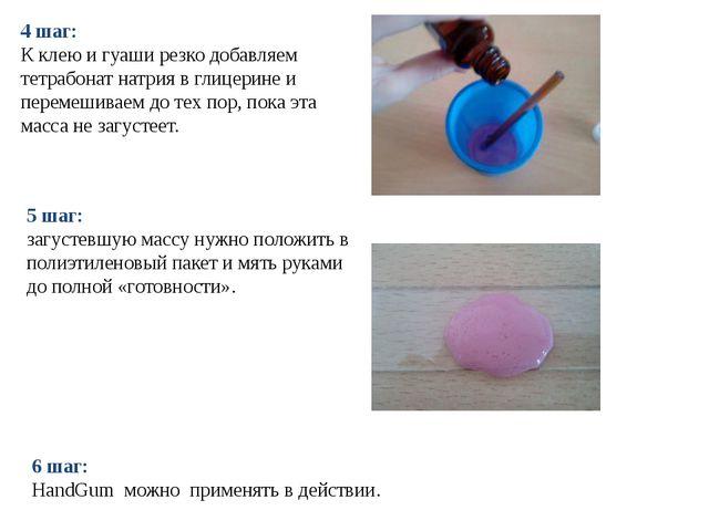 4 шаг: К клею и гуаши резко добавляем тетрабонат натрия в глицерине и перемеш...