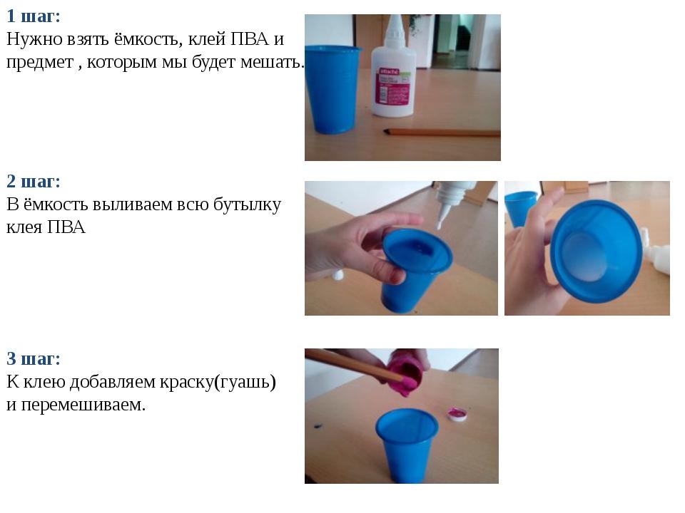 1 шаг: Нужно взять ёмкость, клей ПВА и предмет , которым мы будет мешать. 2 ш...
