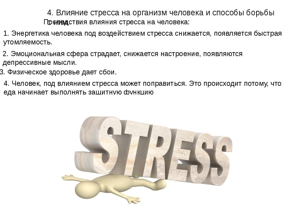 4. Влияние стресса на организм человека и способы борьбы с ним. Последствия в...