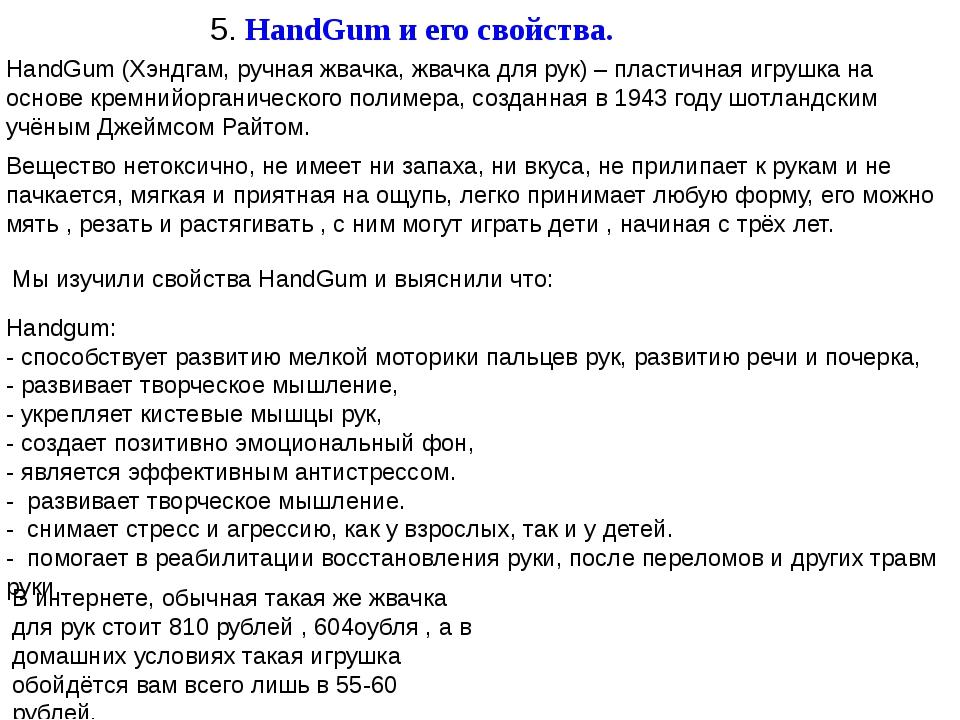 5. HandGum и его свойства. HandGum (Хэндгам, ручная жвачка, жвачка для рук) –...