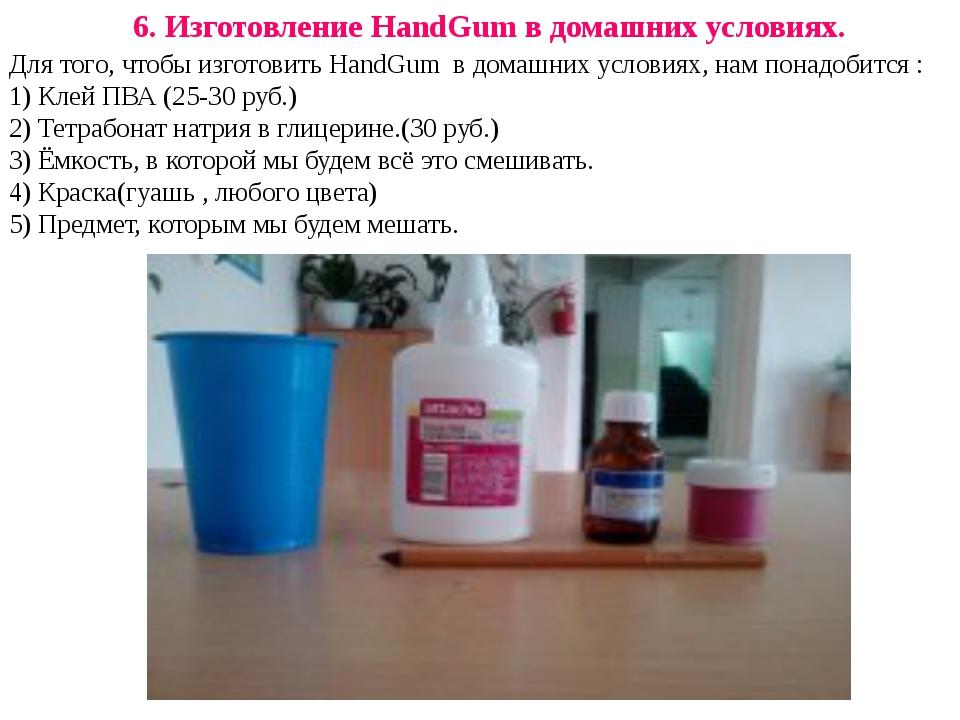 6. Изготовление HandGum в домашних условиях. Для того, чтобы изготовить HandG...