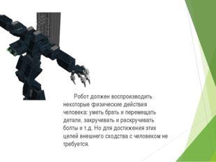 Робот должен воспроизводить некоторые физические действия человека: уметь бр