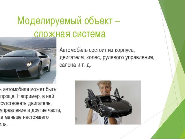 Моделируемый объект – сложная система Автомобиль состоит из корпуса, двигател...