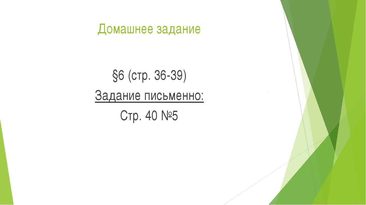 Домашнее задание §6 (стр. 36-39) Задание письменно: Стр. 40 №5