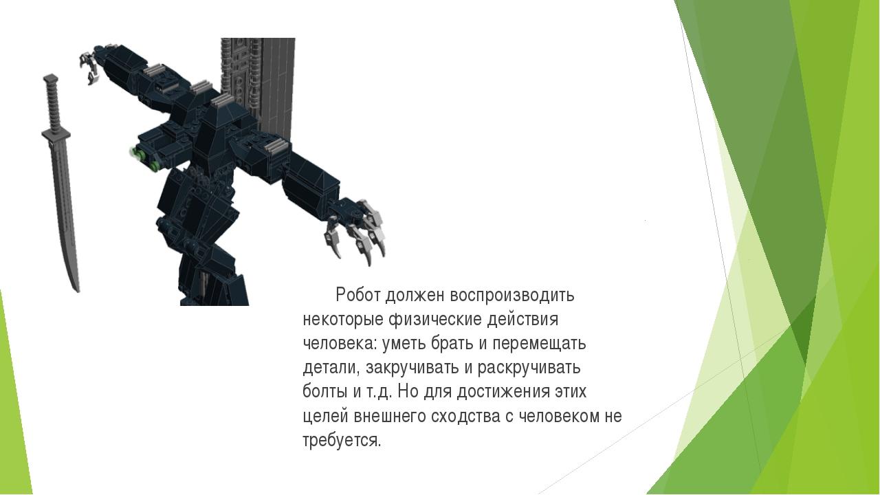 Робот должен воспроизводить некоторые физические действия человека: уметь бр...