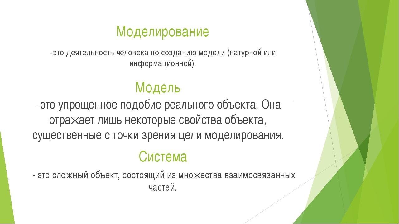 Моделирование - это деятельность человека по созданию модели (натурной или ин...