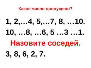 Какое число пропущено? 1, 2,…4, 5,…7, 8, …10. 10, …8, …6, 5 …3 …1. Назовите с