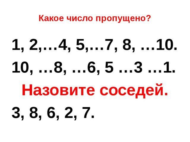 Какое число пропущено? 1, 2,…4, 5,…7, 8, …10. 10, …8, …6, 5 …3 …1. Назовите с...