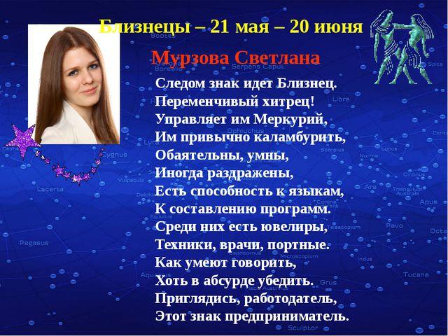 создается преимущественно блищнецы гороскоп на май 2017 женщина Как стирать