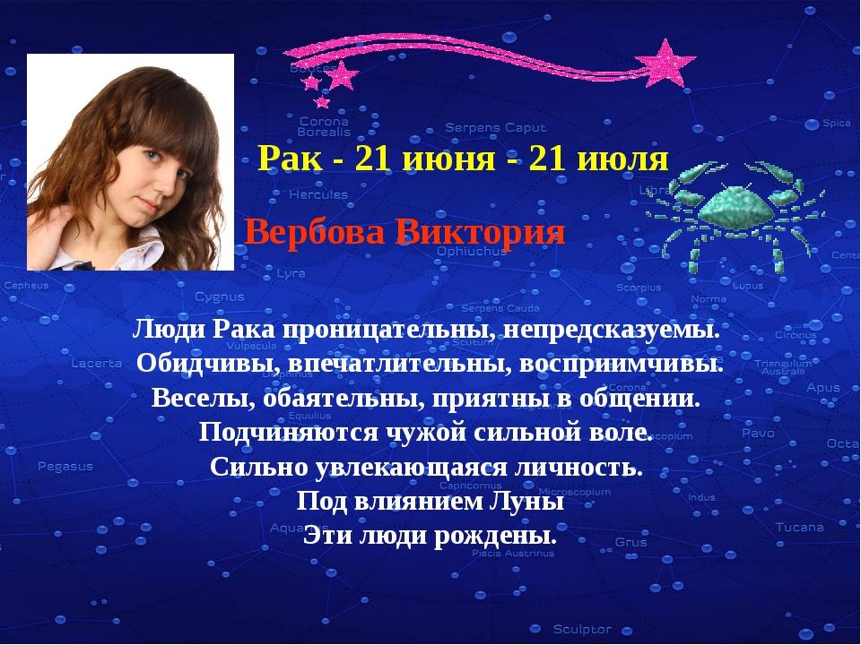 рак и овен гороскоп на июнь