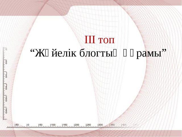 """ІІІ топ """"Жүйелік блогтың құрамы"""""""
