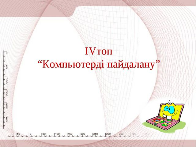 """ІVтоп """"Компьютерді пайдалану"""""""