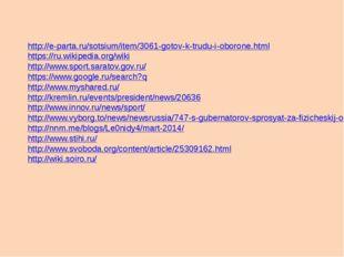 http://e-parta.ru/sotsium/item/3061-gotov-k-trudu-i-oborone.html https://ru.w
