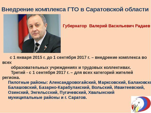 Внедрение комплекса ГТО в Саратовской области с 1 января 2015 г. до 1 сентяб...