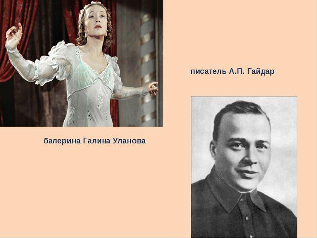 балерина Галина Уланова писатель А.П. Гайдар