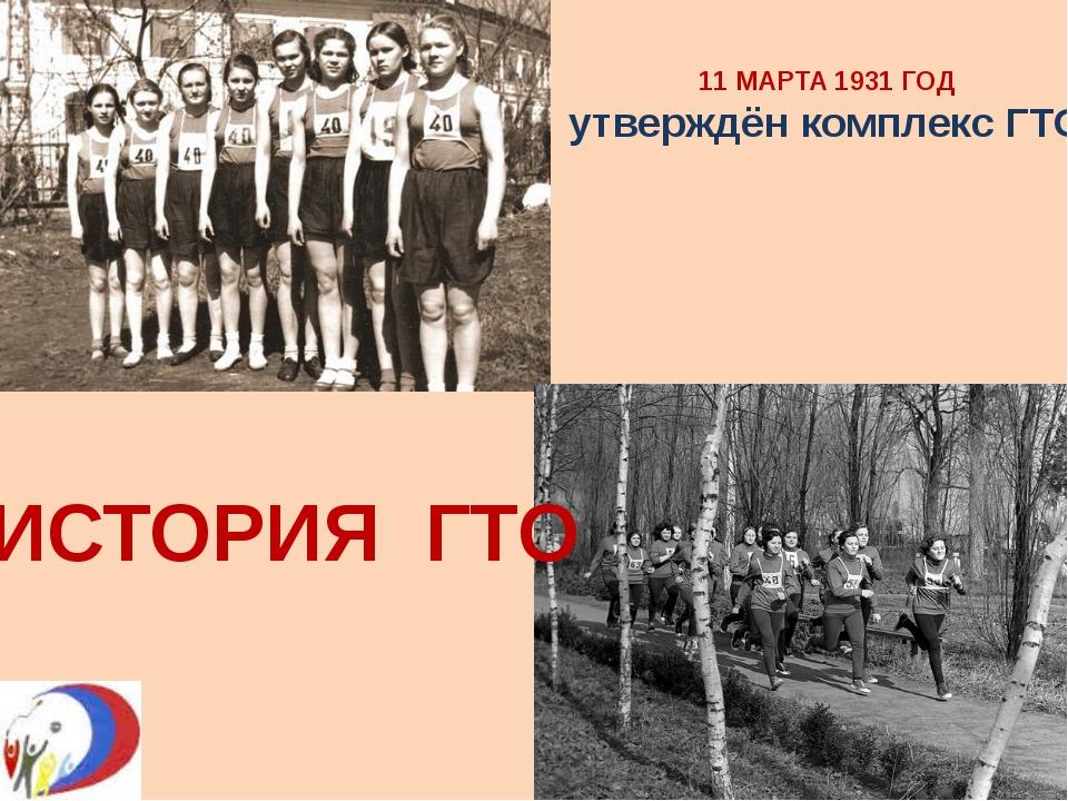 11 МАРТА 1931 ГОД утверждён комплекс ГТО ИСТОРИЯ ГТО