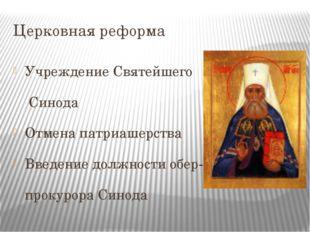 Церковная реформа Учреждение Святейшего Синода Отмена патриашерства Введение