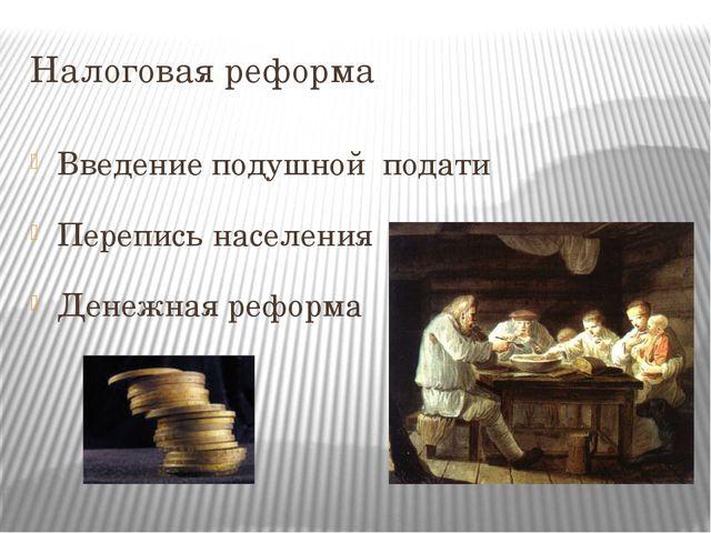 Налоговая реформа Введение подушной подати Перепись населения Денежная реформа