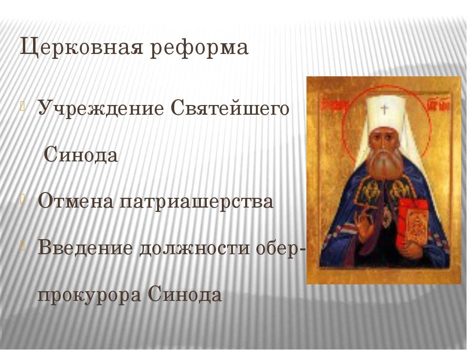 Церковная реформа Учреждение Святейшего Синода Отмена патриашерства Введение...