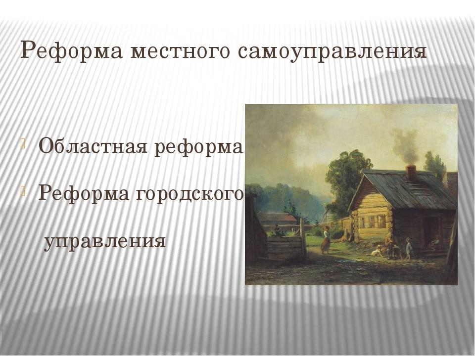 Реформа местного самоуправления Областная реформа Реформа городского управления