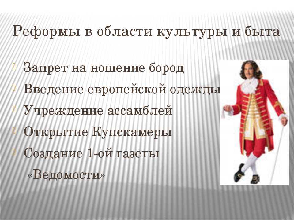Реформы в области культуры и быта Запрет на ношение бород Введение европейско...