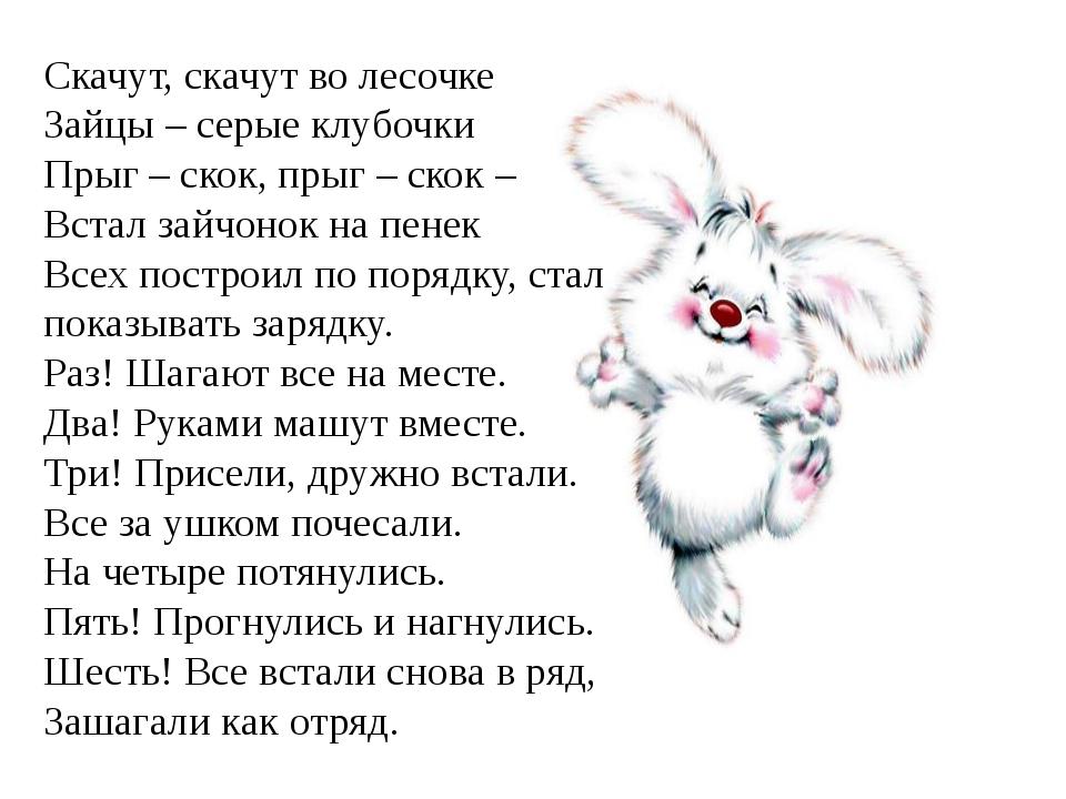 Скачут, скачут во лесочке Зайцы – серые клубочки Прыг – скок, прыг – скок –...