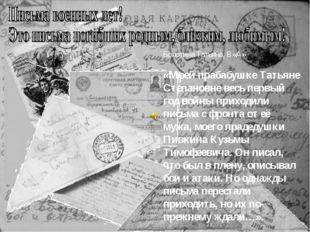 Болотина Татьяна, 8 «А» «Моей прабабушке Татьяне Степановне весь первый год в