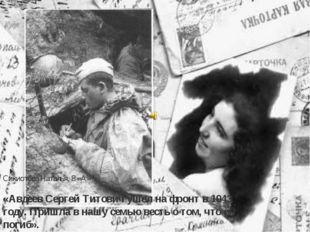 Сикиотова Наталья, 8 «А» «Авдеев Сергей Титович ушел на фронт в 1943 году. Пр