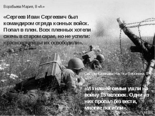 Воробьева Мария, 8 «А» «Сергеев Иван Сергеевич был командиром отряда конных в...