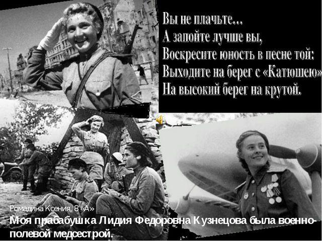 Ромадина Ксения, 8 «А» Моя прабабушка Лидия Федоровна Кузнецова была военно-п...