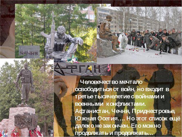 Человечество мечтало освободиться от войн, но входит в третье тысячелетие с...
