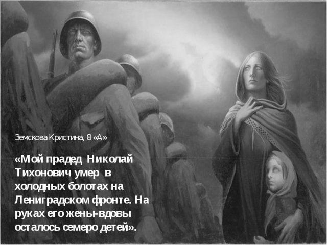 Земскова Кристина, 8 «А» «Мой прадед Николай Тихонович умер в холодных болота...