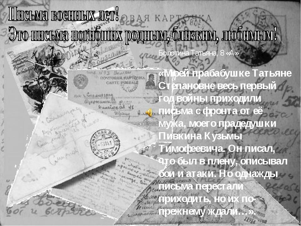 Болотина Татьяна, 8 «А» «Моей прабабушке Татьяне Степановне весь первый год в...