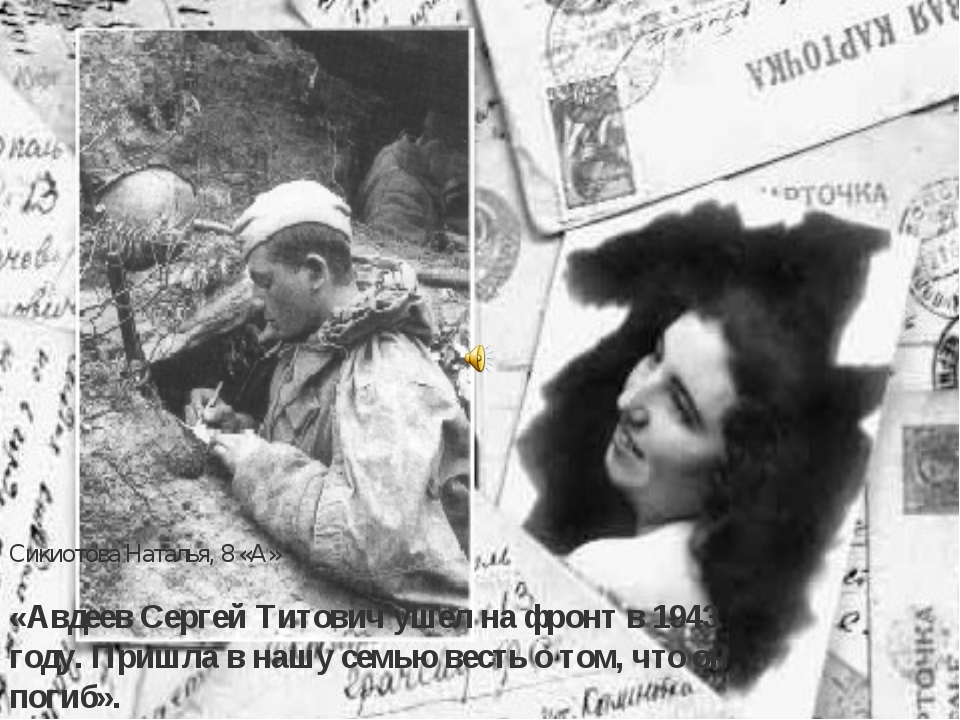 Сикиотова Наталья, 8 «А» «Авдеев Сергей Титович ушел на фронт в 1943 году. Пр...