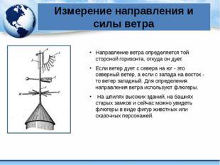 Измерение направления и силы ветра Направление ветра определяется той стороно