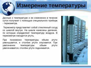 Измерение температуры Данные о температуре и ее изменении в течение суток пол