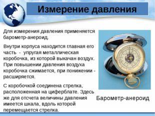 Измерение давления Для измерения давления применяется барометр-анероид. Внутр