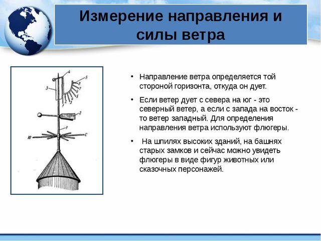Измерение направления и силы ветра Направление ветра определяется той стороно...