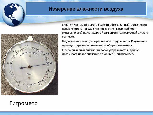 Измерение влажности воздуха Главной частью гигрометра служит обезжиренный вол...