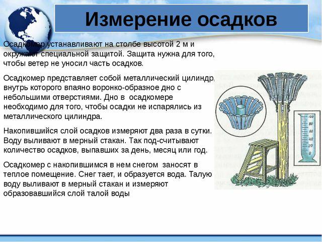 Измерение осадков Осадкомер устанавливают на столбе высотой 2 м и окружают сп...