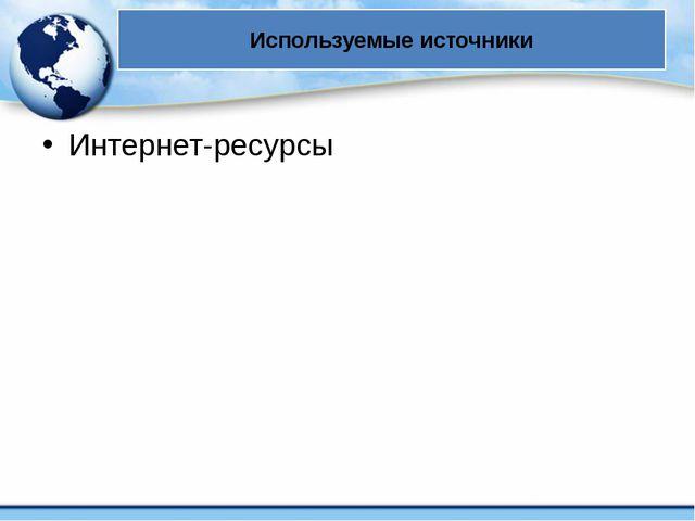 Используемые источники Интернет-ресурсы