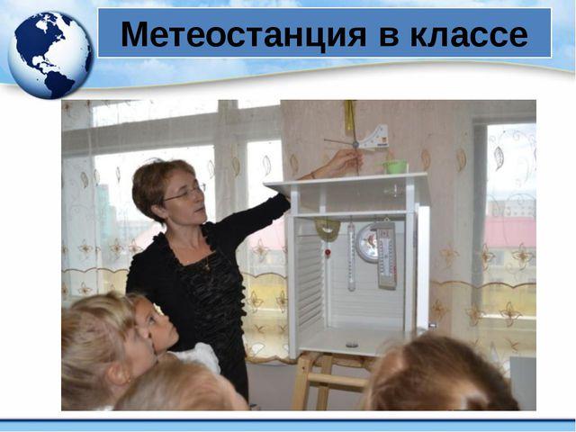 Метеостанция в классе