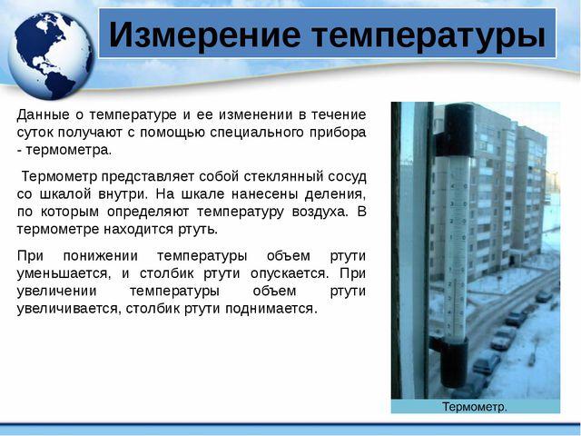 Измерение температуры Данные о температуре и ее изменении в течение суток пол...