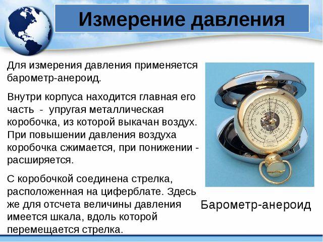 Измерение давления Для измерения давления применяется барометр-анероид. Внутр...