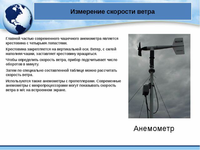 Измерение скорости ветра Главной частью современного чашечного анемометра явл...
