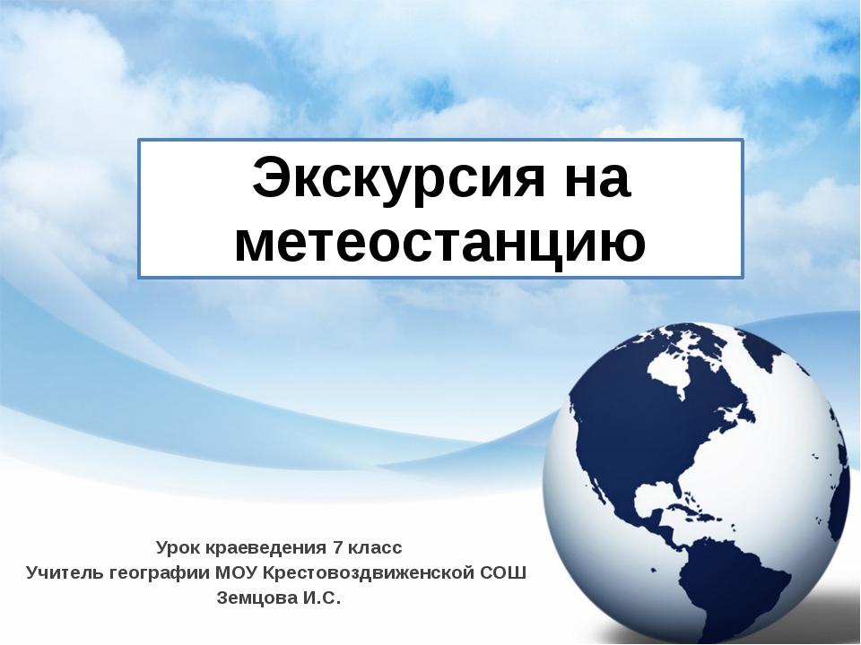 Экскурсия на метеостанцию Урок краеведения 7 класс Учитель географии МОУ Крес...