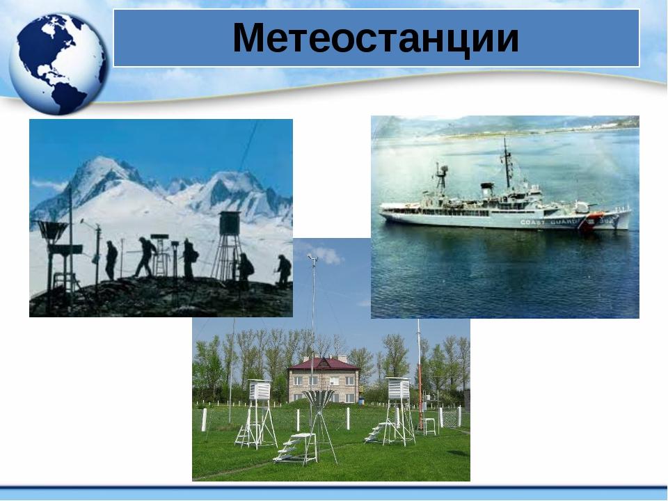 Метеостанции Метеостанция в горах