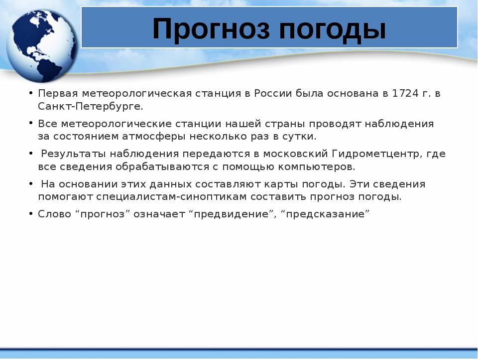 Прогноз погоды Первая метеорологическая станция в России была основана в 1724...