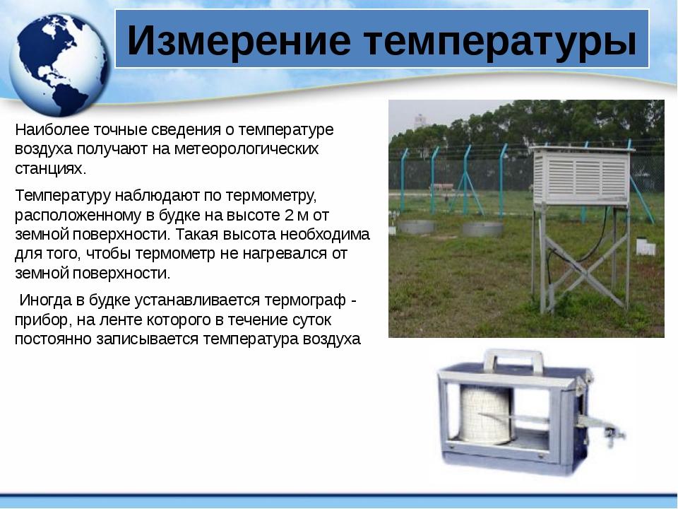 Измерение температуры Наиболее точные сведения о температуре воздуха получают...
