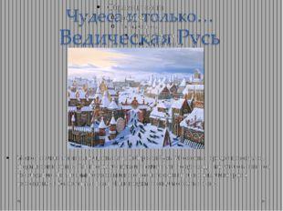 Много тысячелетий назад существовала Сибирская Русь. Множество городов красов